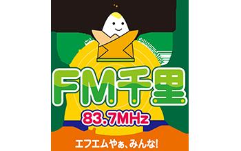 千里ニュータウンFM放送株式会社