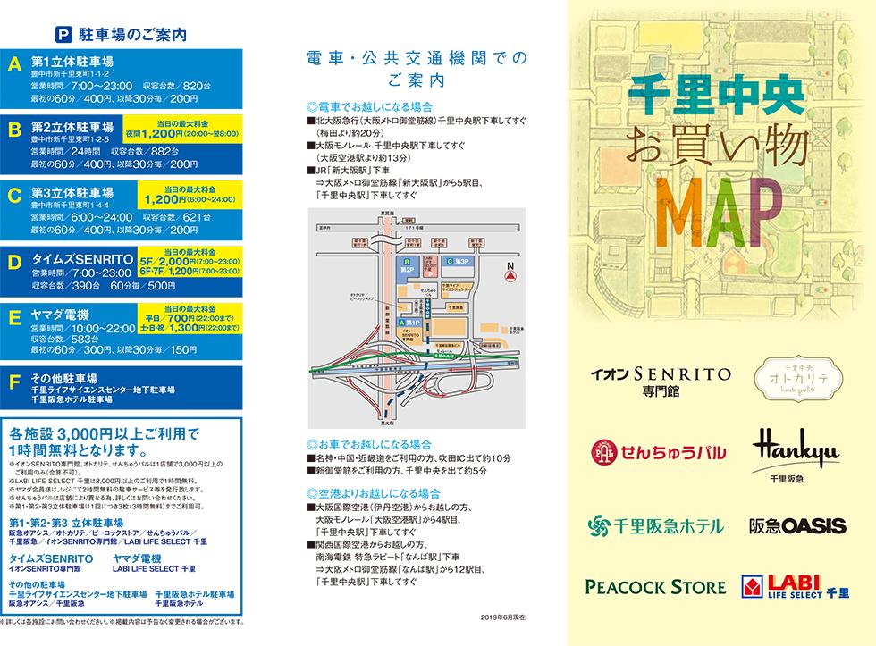 千里中央お買い物MAP